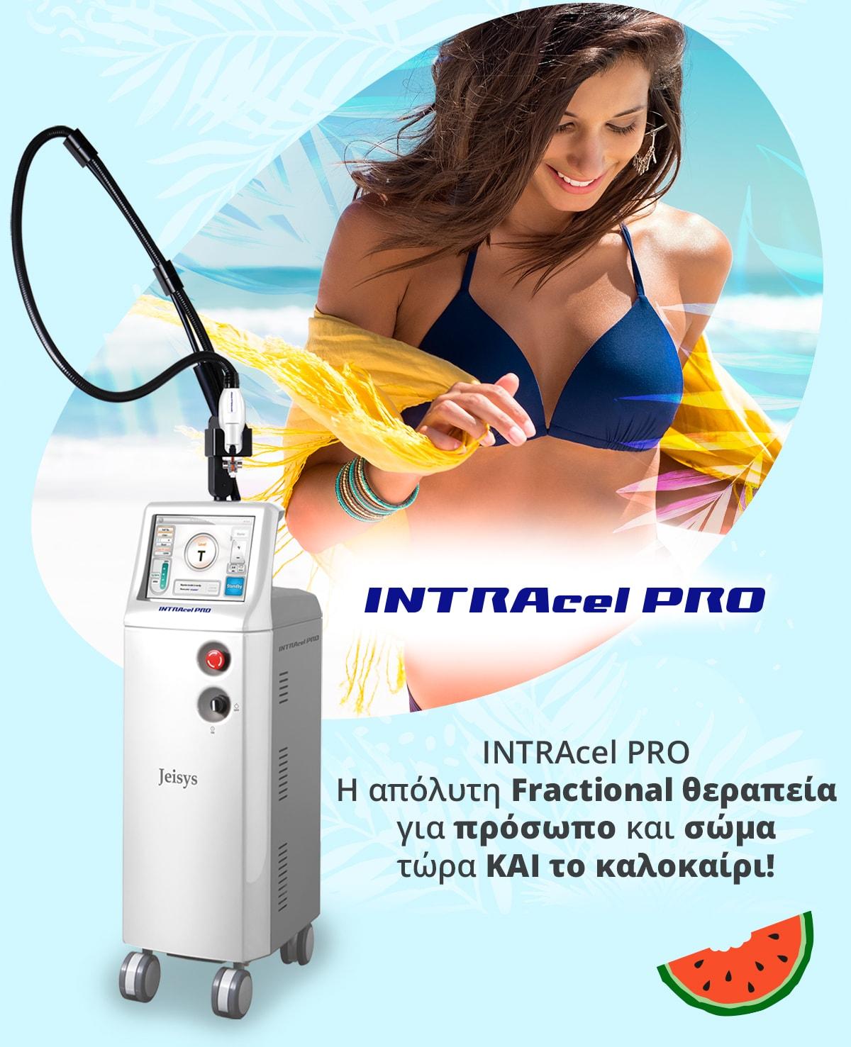 INTRAcel PRO-Η απόλυτη Fractional θεραπεία για πρόσωπο και σώμα τώρα ΚΑΙ το καλοκαίρι!